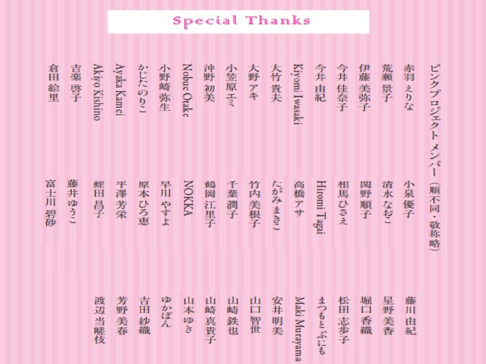 ピンクプロジェクトのメンバー全員が参加してます。
